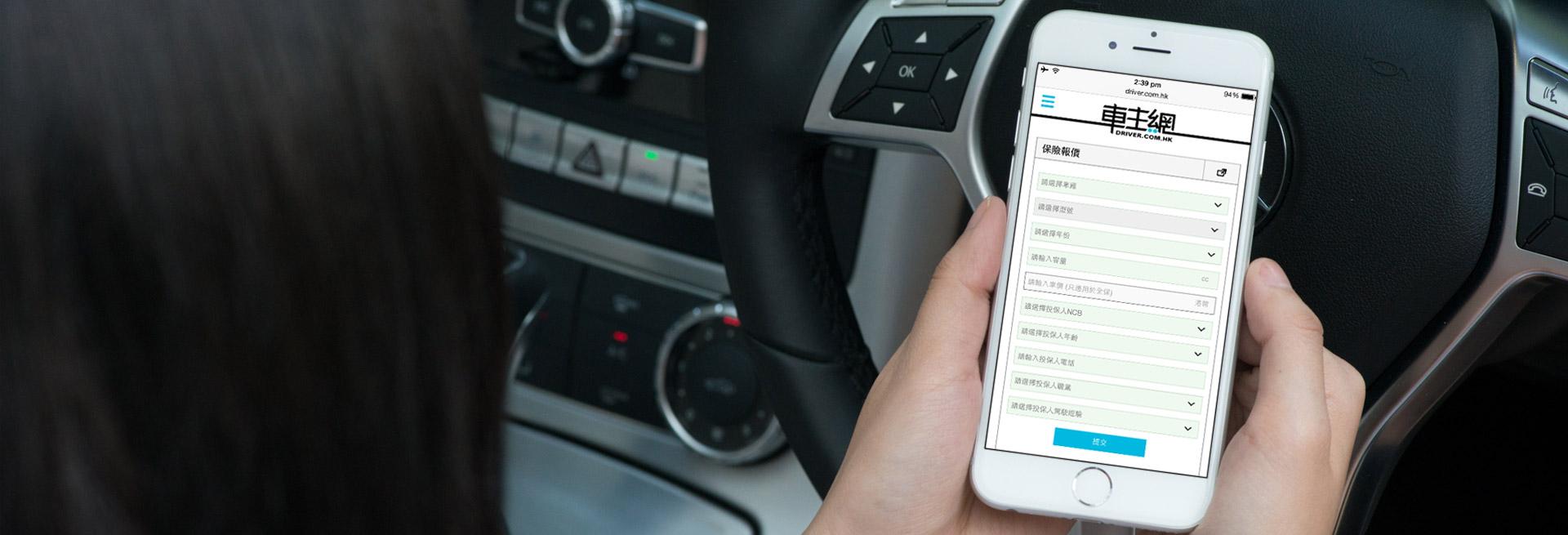 汽車保險,全港首創手機投保及付款