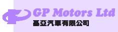http://www.gpmotors.com.hk